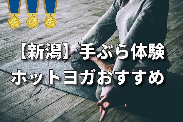 ホットヨガ 新潟